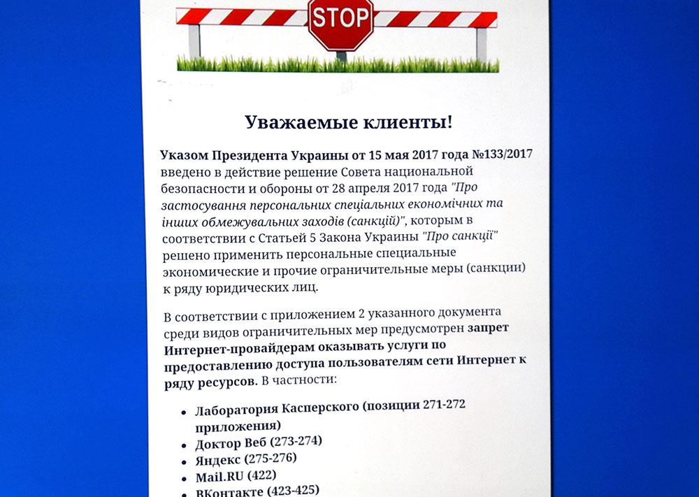 ukraina_nettisivu
